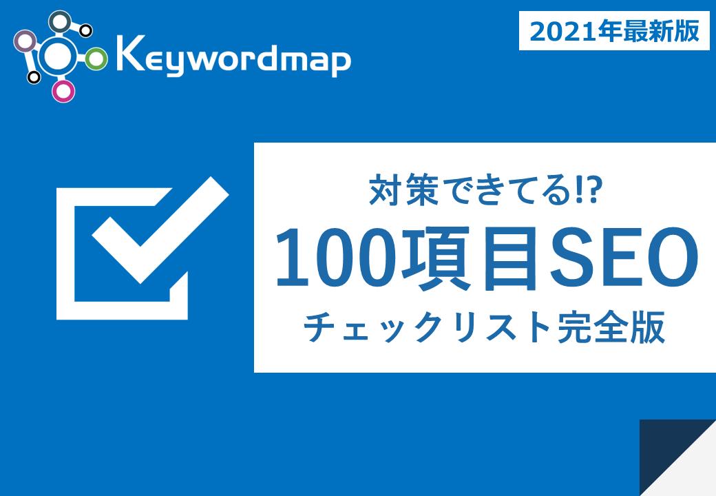SEOチェックリスト(Ver.2021)